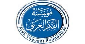 """"""" الوطن العربي: بين حلم الوحدة و واقع التقسيم""""، شعار يلقي بظلاله على مؤتمر فكر 13 بمراكش"""